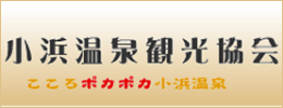 小浜温泉観光協会