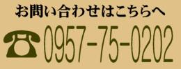 冷凍ちゃんぽんの日本料理 お問い合わせは0957-75-0202へお電話下さい