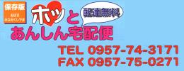冷凍ちゃんぽんの日本料理 小浜、南串山無料配達あんしん宅配便対応しております