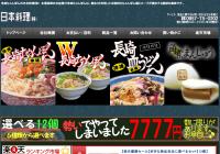 日本料理(株)楽天市場店