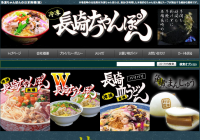 日本料理(株)ヤフー店