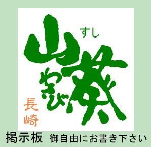 山葵の掲示板